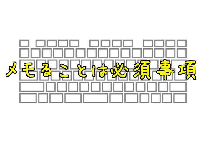 メモることの大切さ。パソコンと手書き両方を使い分けよう!