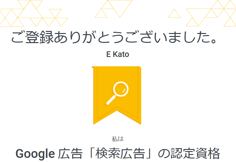 Google広告「検索広告」認定証
