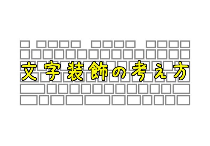 ブログでの文字装飾の考え方。やりすぎは逆効果&本末転倒