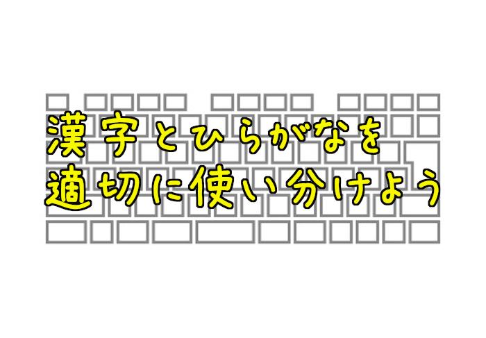 漢字とひらがなを使い分けてますか?見やすい記事を書こう