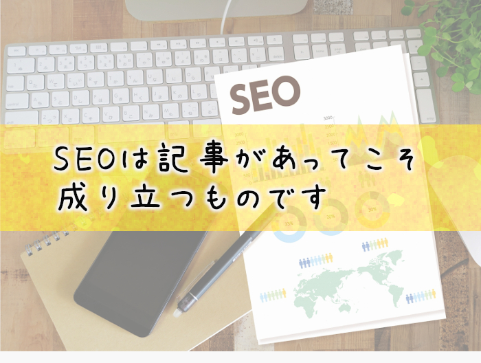 SEOは記事があってこそ成り立つものです